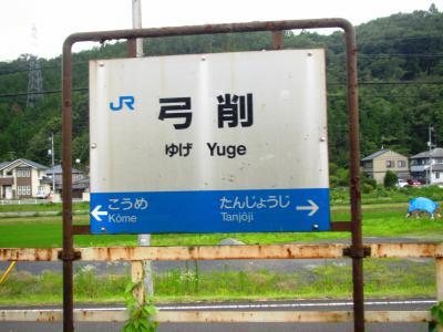 弓削駅名標