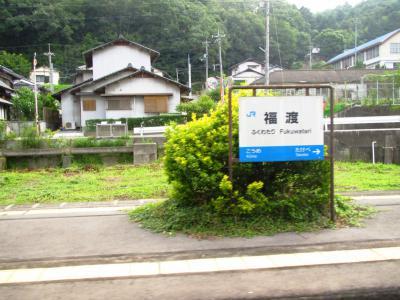 福渡駅名標
