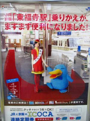 JRと京阪のICOCAポスター