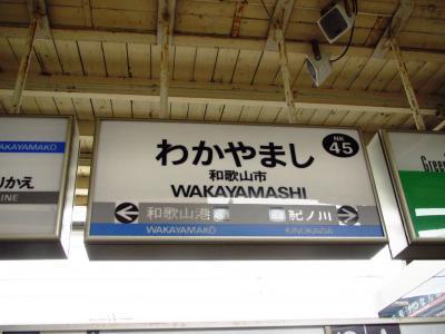 和歌山市駅名標