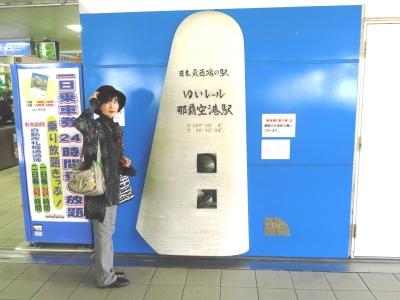 日本最西端駅記念碑