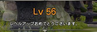 ギアマス56