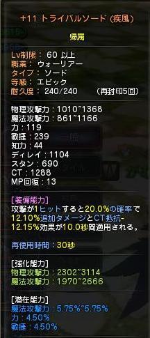 +11トライバル