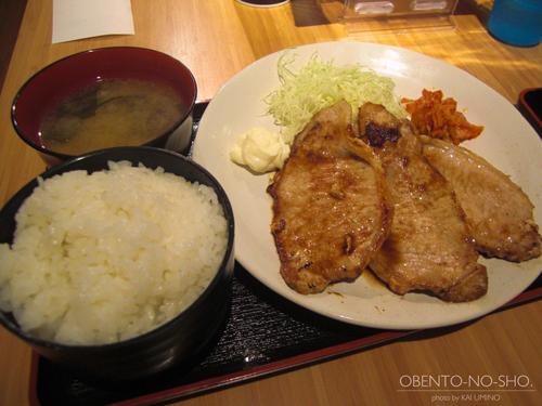 日本一堅い生姜焼き定食