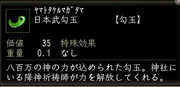 20130812勾玉01
