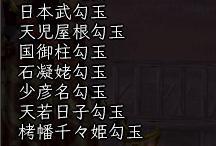 20130812勾玉02
