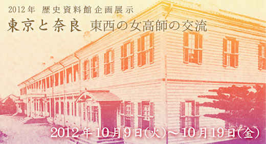 歴史資料館 企画展示