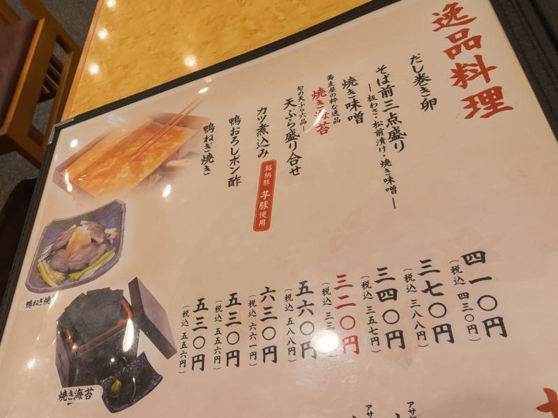 小諸そば新横浜店、メニュー(1)