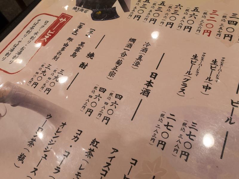 小諸そば新横浜店、メニュー(2)