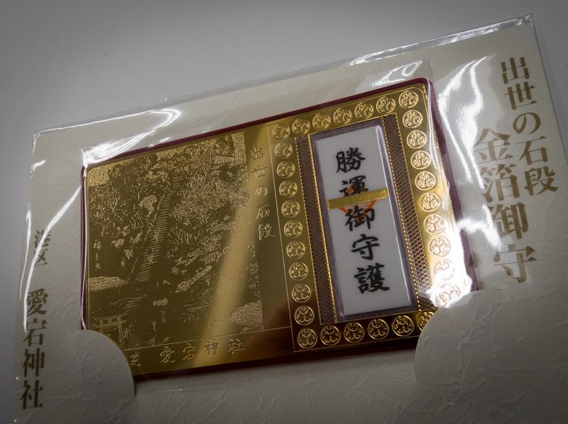 西新橋探索、愛宕神社(7)