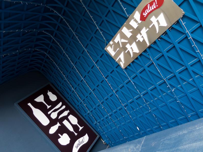 赤坂新店(1)