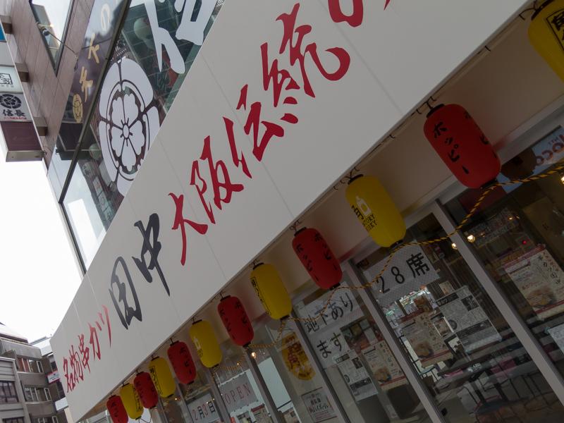 赤坂新店(2)