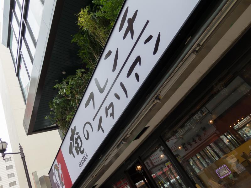 赤坂新店(4)