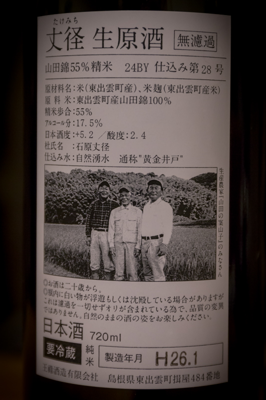 王祿 丈径 生原酒【裏ラベル】
