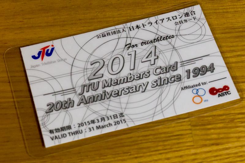 JTU会員証2014