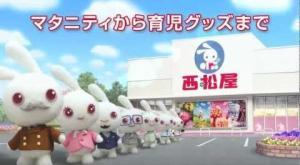 西松屋のアニメCMミミちゃん