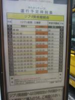 時刻表シティバス