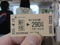 290円切符