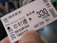 切符購入に注意せよ