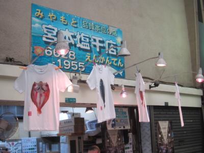 宮本塩干店1