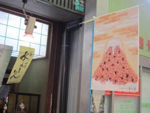 生菓子富士屋2