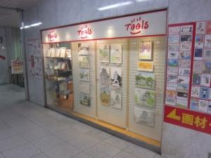 T00l's梅田店