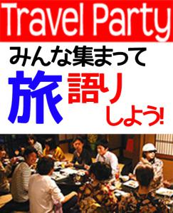 TravelPartyバナー