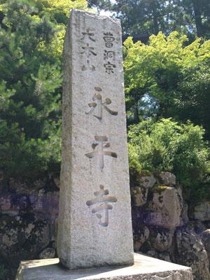 永平寺への旅