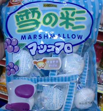 marshmallow.jpg
