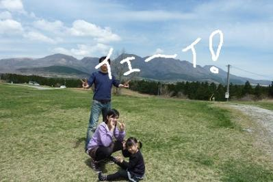 20120415久住高原キャンプ (17)