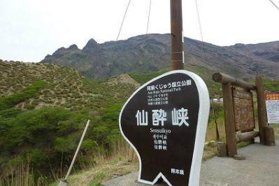 20120429阿蘇いこいの村 (15)