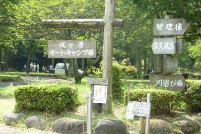 20120728城が原キャンプ① (14)