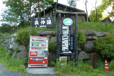 20120825キャンプ竜門1日目 (15)