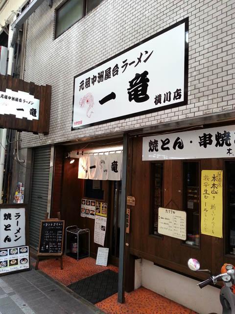 ichiryuu_001.jpg