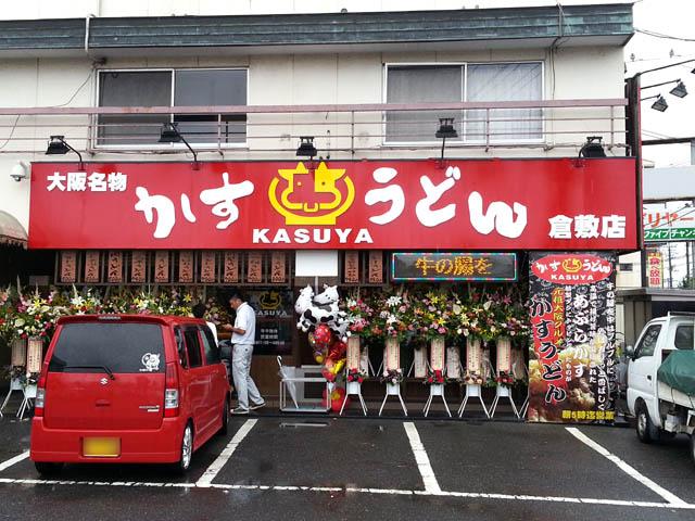 kasuya_011.jpg