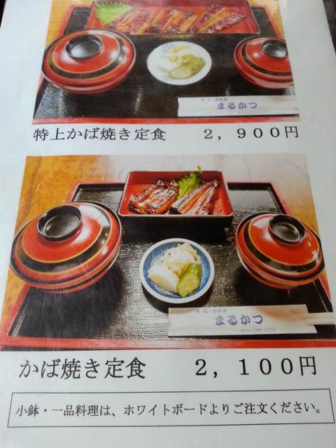 marukatu_005.jpg