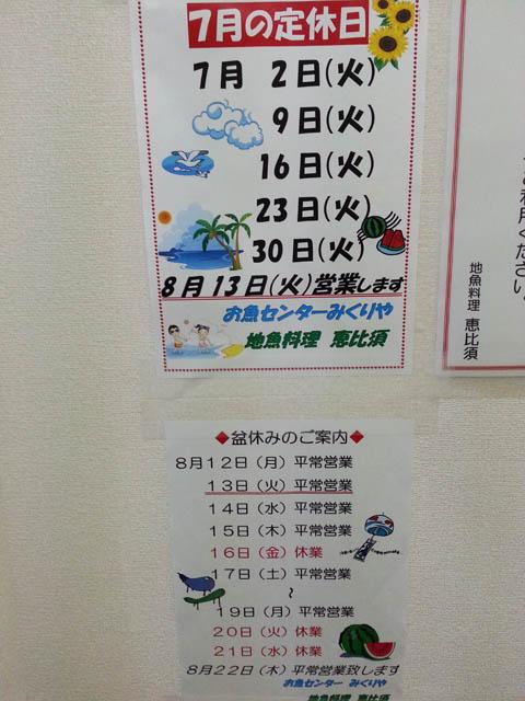 mikuriya_016.jpg