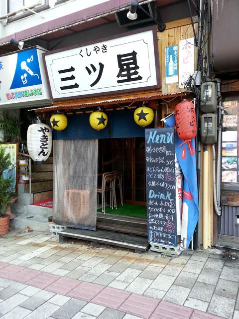 mituboshi_031.jpg