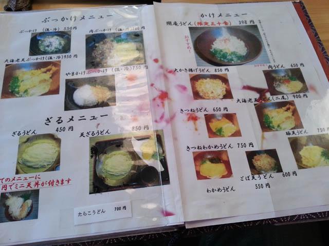 sakuan_004.jpg