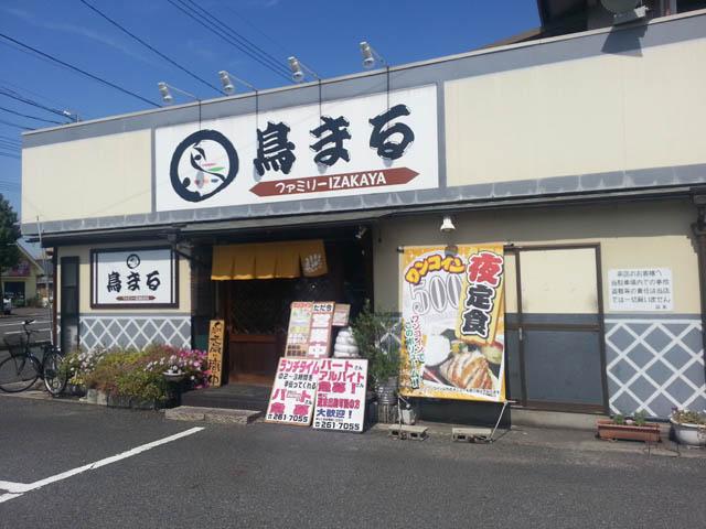 torimaru_001.jpg