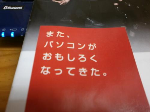 富士通パソコン 新商品