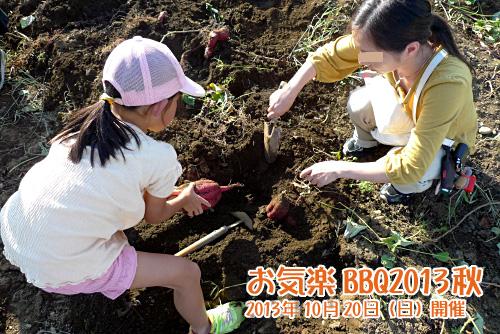お気楽BBQ 2013秋