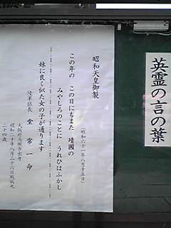 120813_gokoku08.jpg
