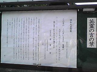 120813_gokoku09.jpg