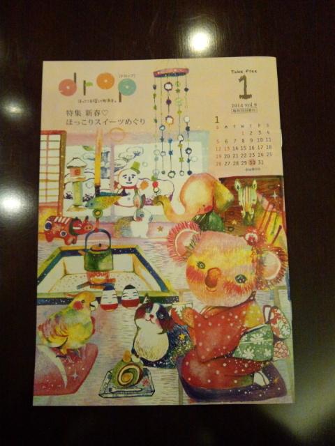 DCF00160_20140114080735e4b.jpg