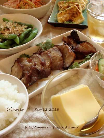 Dinner_201309131430338a7.jpg