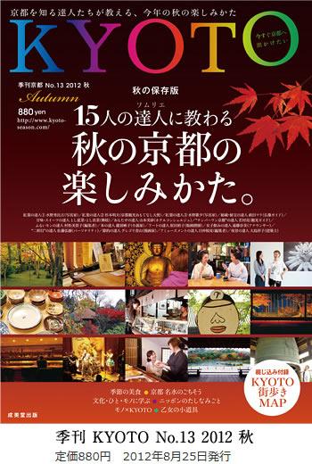 秋の京都本