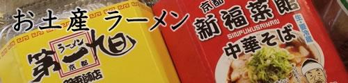 京都ラーメンお土産戦争」