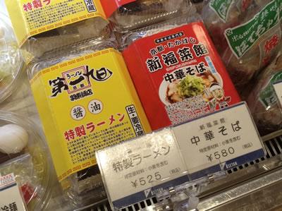 第一旭、新福菜館ラーメンパック