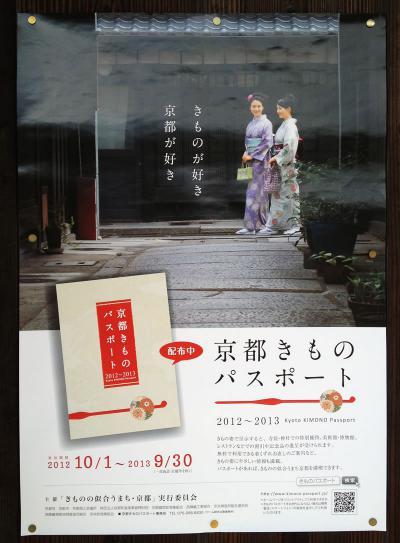 京都着物パスポートポスター
